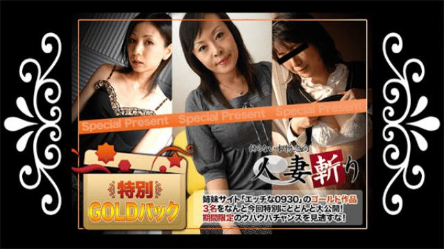 C0930 ki170603 Married wife gold pack 20 years old