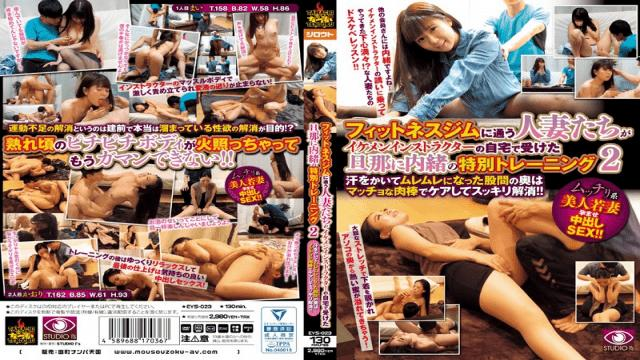 FAPro EYS-023 Fitness Married Woman Who Go To The Gym Is The Secret To Her Husband Received At The Home Of The Handsome Instructor Special Training 2