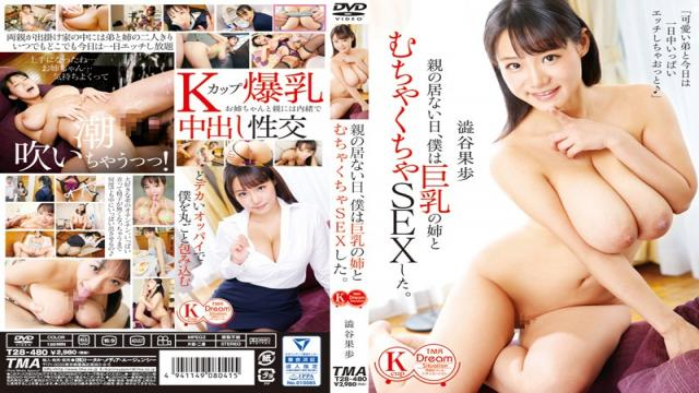 T-28480 - Day Absent Parents, I Was Unreasonable Sex And The Sister Of The Big Boobs. Kaho Shibuya