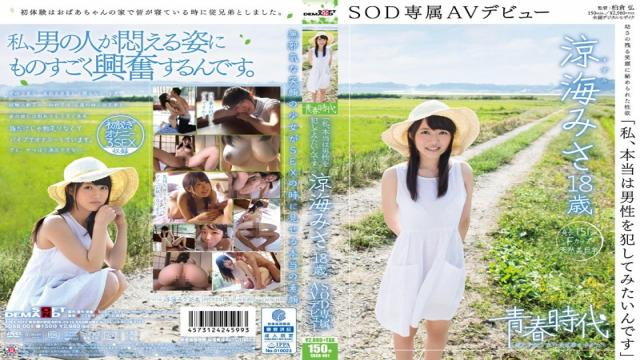 SDAB-001 - I, I Want To Really Committed A Male Ryoumi Misa 18-year-old SOD Dedicating AV Debut - SOD Create