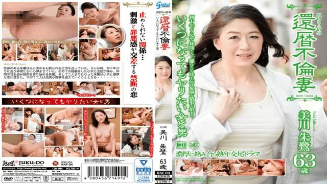 GlobalMediaEntertainment RAF-04 Toki Mikawa Even In Some Sixty Affair Wife Want Spear Woman And Man