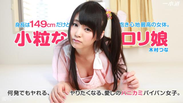 1Pondo 050115_071 Kimura Tsuna - Best actress Kimura that she can three barrage in the margin tuna