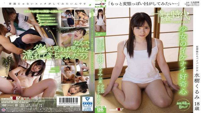 SDAB-023 - I Would Like To Have More Transformation Ish H  Mizuki Walnut 18-year-old Girl Of Naughty Curiosity