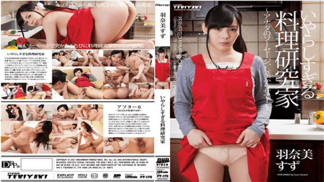 PT-175 Tsunami Hanami Too disgusting cooking researcher Sausage of you suck