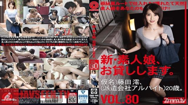 CHN-166 Studio Prestige - All New We Lend Out Amateur Girls. 80 Mio Fujita (Not Her Real Name) (Temporary Part-Time Worker) 20 Years Old