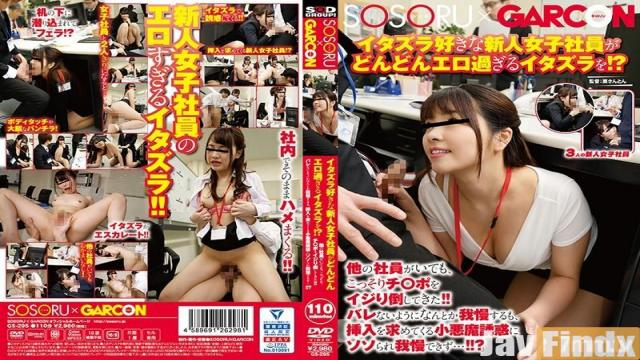 GS-295 Studio SOSORU X GARCON - This Fresh Face Female Staffer Loves To Play Pranks, So What Kind Of Excessively Pranks Will She Be Playing Now!? Even With The Other Employees Around, She Quietly Came Over To Tweak With My Cock!! I Tried To Resist Without Anyone Seeing Us, But O