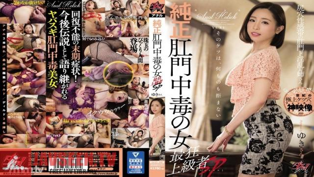 DASD-548 Studio Das - Genuinely Addicted to Anal Fucking Craziest Expert Special