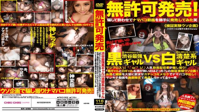 Sold Without Permission Shibuya Strongest Tanned Gal Vs A Neat And Clean Fair Skinned Gal Popular Video Streamers Are Filming Without Permission! Who Can Pound Alcohol Better, A Dark Tanned Gal Or A Light Skinned Gal? A Fake Variety Show! We - Mousouzoku