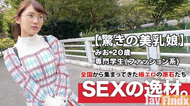 "[261ARA-411] [Geki Kawa glasses beautiful girl] 20 years old [eroero fashion monster] Mio-chan visit! The reason for her application to go to a vocational school is ""I like being violently pounded ..."" If you take off your fashionable dress [Surprised Breasts] - N/A"