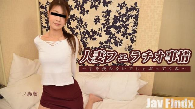 [HEYZO-2042] Lan Ichinose Married Woman's Blowjob -Suck Without Hands, Please- - N/A