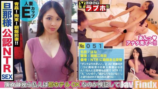 "[300NTK-252] Hentai couple found! Public NTR! ""Let's be better than my husband!"" ! Bing Kang is teased with professional techniques Keiren! ! A vaginal cum shot with a stranger stick and vaginal cum shot to a beautiful transformation wife who turns her face to her husband! !  How much is Love Hotel No.051 - prestigepremium"