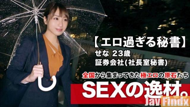 "[261ARA-412] [Beautiful secretary] 23 years old [President and SEX in the company] Sena-chan visit! The reason for her application as a secretary in the president's office is ""I like the forbidden world and play…"" The company seduce the president and in-house SEX! [Hentai transformation] SEX also includes talented talent! Do not miss the extreme erotic SEX of a perverted secretary whose curiosity exceeds reason! - N/A"