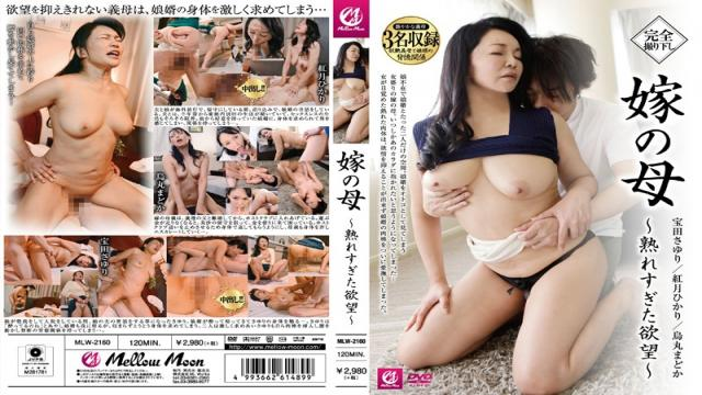 MLW-2160 Desire Mother - Too Overripe Daughter-in-law