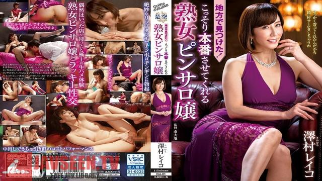 IGA-001 Studio Center Village - We Discovered Her In The Country! A Married Woman Pink Salon Lady Who Will Secretly Let You Fuck Her Reiko Sawamura
