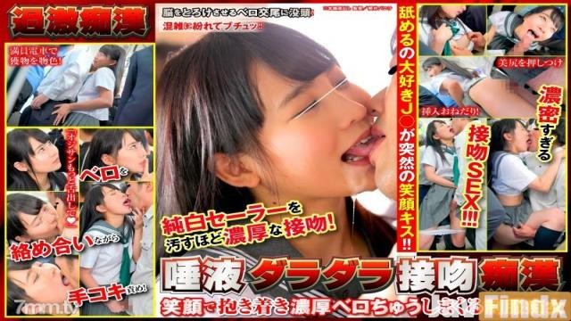 SHN-018 Studio NATURAL HIGH - A Dribbling, Drooling, Kissing Monster A Sexy Slut In Uniform Who Will Give You A Deep And Rich French Kiss And Hug You With A Smile