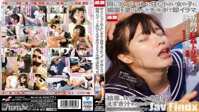 NHDTB-336 Studio NATURAL HIGH - This Short Little Girl Lives In The Same Apartment Building As Me, So I Rubbed Some Aphrodisiacs On My Cock And Asked Her To Suck My Dick. As A Result, She Transformed Into A Horny Bitch As She Drooled All Over My Big Dick And Smiled At Me With