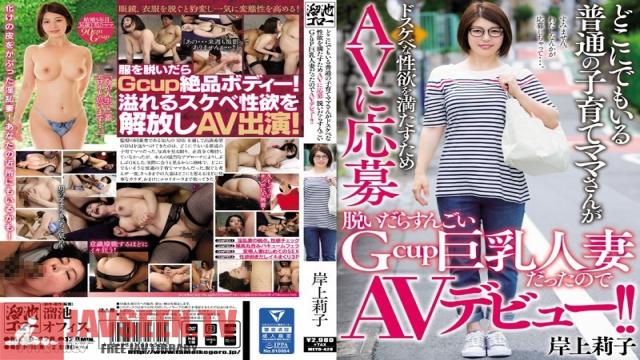 MEYD-428 Studio Tameike Goro - She's The Kind Of Normal Mother You'd Find Anywhere, But She's So Horny And Hot That She's Volunteering To Appear In This AV In Order To Satisfy Her Lust This G-Cup Big Tits Married Woman Was Amazing When She Stripped Naked,