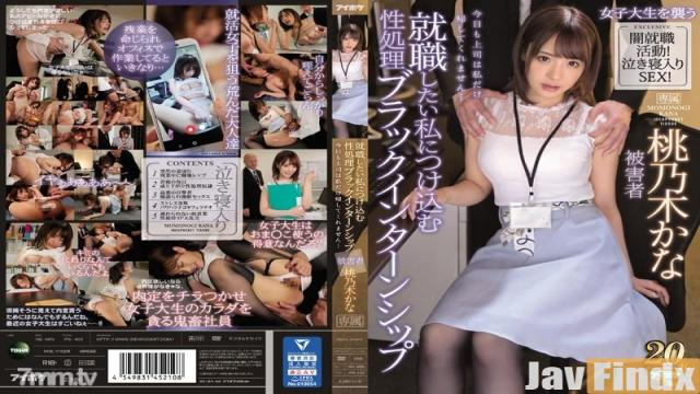IPX-400 Studio Idea pocket - Sex processing black internship that I want to find a job Today my boss won't just give me back ... Kana Momonogi