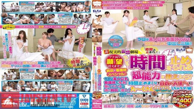 KRU-058 Studio Karma - The Surreal Daydream Theater We'll Make Your Dreams Cum True! Make Time Stop! What If... You Could Have The Power To Stop Time? A Hospital And Nurse Special! Today We Visited A Hotly Rumored Hospital Where Several Beautiful Big T