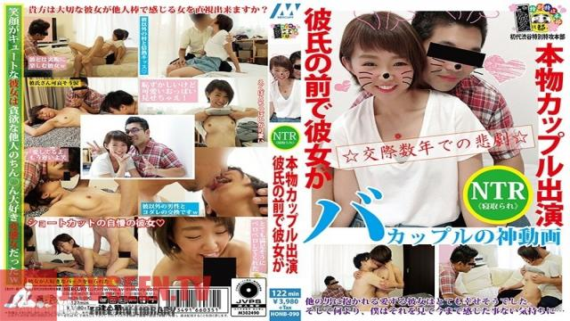 HONB-090 Studio MERCURY - Featuring Real Couples. In Front Of Their Boyfriends