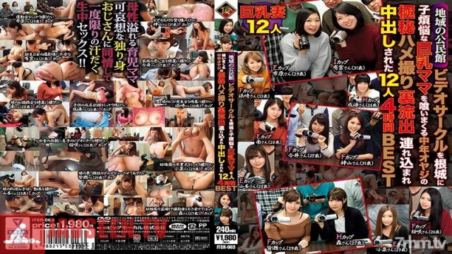ITSR-063 Studio Big Morkal - Ultra Secret POV Videos Of Dirty Old Men Fucking The Shit Out Of Doting Big Tits Mamas In A Local Community Center Video Club Are Being Leaked 12 Ladies Who Were Brought In For Creampie Sex/4 Hours Best Hits Collection