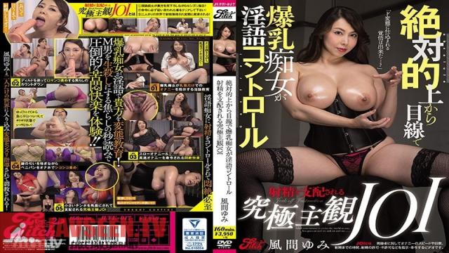 JUFE-017 Studio Fitch - This Colossal Tits Slut Is Absolutely Looking Down On You As She Controls You With Dirty Talk The Ultimate POV JOI Video For Controlling Your Ejaculation Yumi Kazama