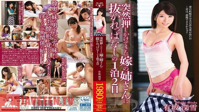 VENU-818 Studio VENUS - My Wife's Sister Showed Up Unannounced And For 2 Days And 1 Night, She Made Me Come Over And Over Again. Miyuki Arisaka