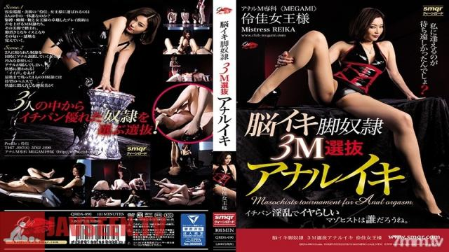 QRDA-090 Studio Queen Road - Cerebral Orgasms. Slaves To Her Feet. Choosing Between 3 Masochists. Anal Orgasms. Reika