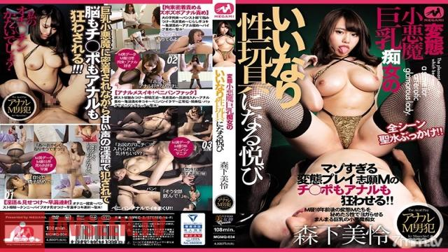 MGMQ-034 Studio MEGAMI - The Joy Of Being A Submissive Sex Toy For A Perverted, Bewitching Woman With Big Tits. Mirei Morishita