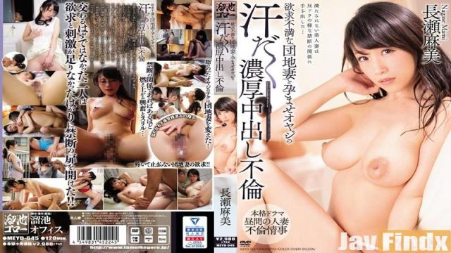 MEYD-545 Studio Tameike Goro - Pregnancy Fetish Sex With A Horny Apartment Wife Sweaty, Deep And Rich Creampie Adultery Sex With A Dirty Old Man Mami Nagase