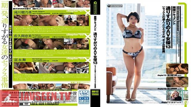 HMNF-057 Studio HMJM - An Interview Documentary An Adult Video Actress, Just Passing By 13 An Elegy To A Sexual Professional, Teasing Maso Bitch Who Makes Things Complicated, And Horny Gal