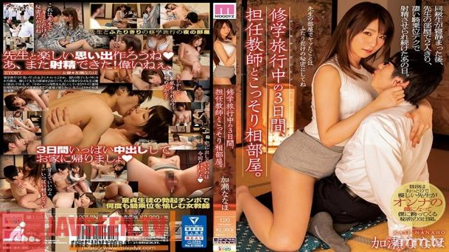 MIAA-111 Studio MOODYZ - Secretly Sharing A Room With My Teacher For 3 Days During Our School Trip. Nanaho Kase. After My Classmates Went To Sleep, My Teacher Rode Me And Made Me Cum Repeatedly In Her Room.