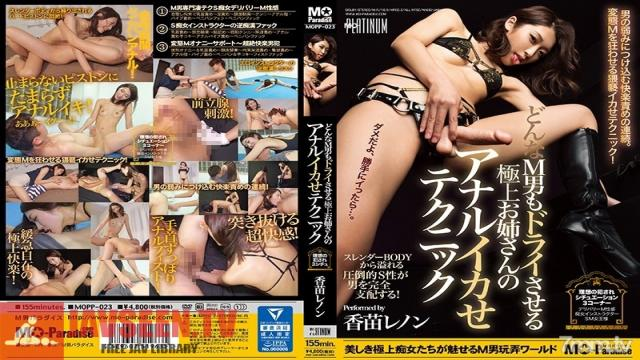 MOPP-023 Studio M-o Paradise - An Exquisite Elder Sister And Her Anal Ejaculation Technique That Will Drain Any Maso Man Dry Karen Kanae