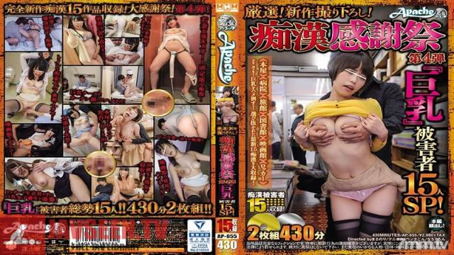 AP-655 Studio Apache - Special Selection! Hot Off The Press! Molester Appreciation Party No. 4 Big Tits 15 Victim Special!
