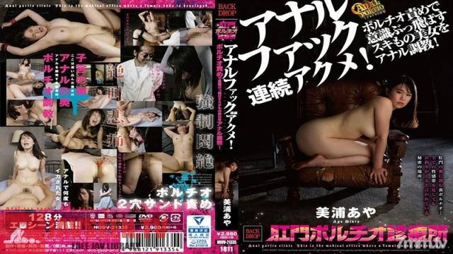 HODV-21335 Studio h.m.p - The Anal G-Spot Specialists Non-Stop Anal Cumming! Breaking in a Lovely Lady and Attacking her G-Spot and Turning Her into a Sloppy Mess! Aya Miura