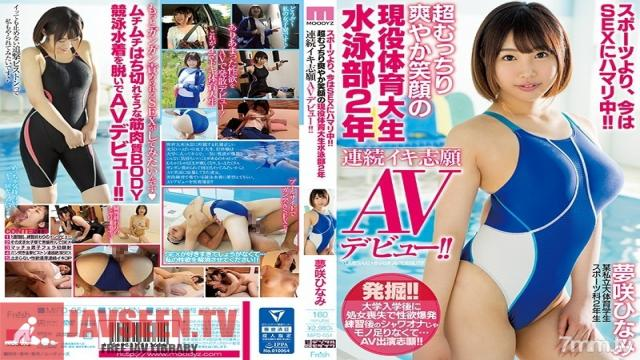 MIFD-054 Studio MOODYZ - I Love Sports, But Right Now I Like Sex Better!! A Real-Life Sports University Swim Team Member With An Ultra Voluptuous Body And A Refreshing Smile Has Volunteered For Orgasmic Ecstasy 2 Years In A Row In This AV Debut!! Hinami Yumesaki