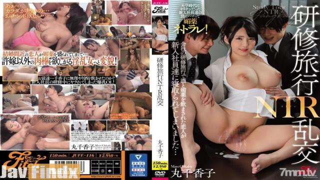 JUFE-116 Studio Fitch - A Training Seminar Trip NTR Orgy My Girlfriend Went On A Training Seminar Trip With Her Company And She Was Dosed With Alcohol And Aphrodisiacs And Fucked By All Of The New Employees... Chikako Maru
