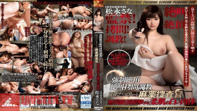 GMEN-010 Studio AVS collector's - Confinement! Torture! Breaking In! Scream! Orgasms! Forced Orgasmic Breaking In Torture To Make Her Scream And Shout A Humbled Elite Narcotics Investigation Squad Detective Her Soft Pale Skin Was Brutally Defiled With Spasmic Orgasmic Ecstasy Sa
