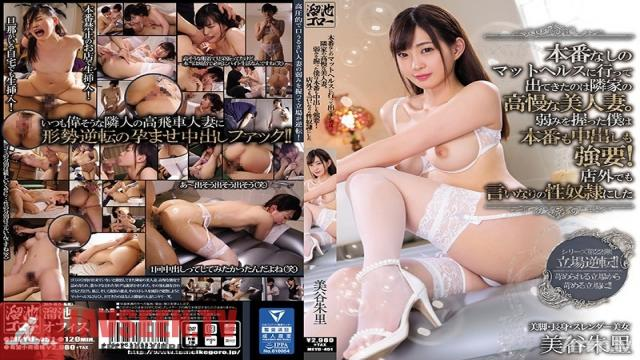 MEYD-451 Studio Tameike Goro - I Went To A No-Sex Massage Parlor And My Masseuse Was The Arrogant But Beautiful Married Woman Next Door. Taking Advantage Of The Situation, I Demand Sex And Even Ask Her To Let Me Give Her A Creampie! I Made Her My Sex Slave Outside Of The Mass