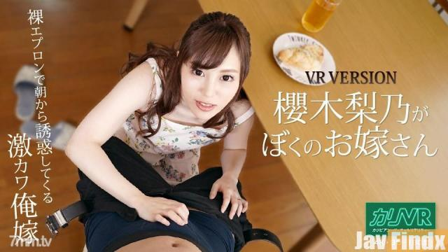 [110819-003] [VR] Rino Sakuragi is My Wife - N/A