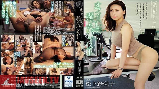 ATID-327 Studio Attackers - The Moist Pantyhose Of An Office Lady. Saeko Matsushita
