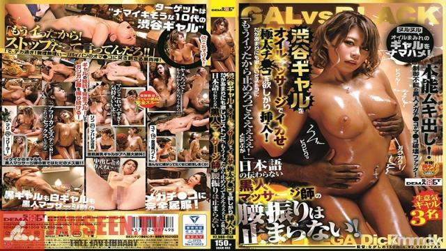 SDAM-003 Studio SOD Create - Giving An Oil Massage To A Shibuya Gal Until She Orgasms And Fucking Her With A Big Fat Dick! But The Fucking Is So Passionate, She Screams I Came Already So Stop! But The Black Masseur Doesn't Understand Japanese And Doesn'