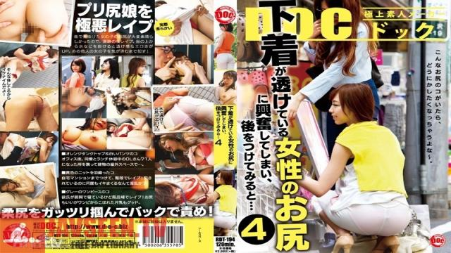 RDT-194 Studio Prestige - What'll Happen If I Go For The Girl Whose Panties Are Showing Through Her Fine Ass... 4