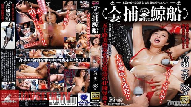 SGM-011 Studio Global Media Entertainment - Married Woman On A Whaling Ship. Beautiful Mature Woman In Her 50's In A Swimsuit Squirts Wildly. Ayako Otowa