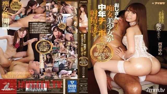 IPX-218 Studio Idea Pocket - A Beautiful Girl Slut Who Loves Dirty Old Men Will Tease Middle-Aged Cocks To Teasing Licking Pull Out Ejaculation Sex Yume Nishimiya