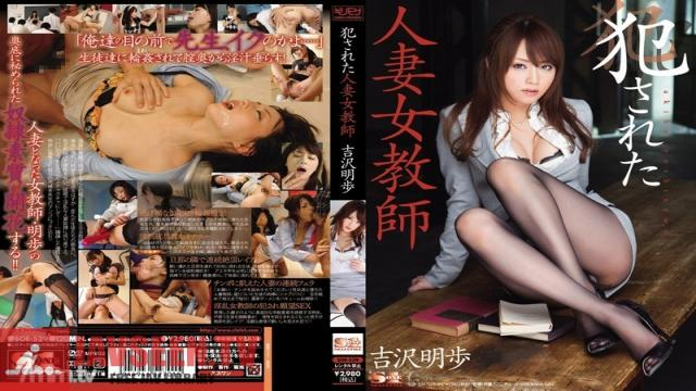 SOE-539 Studio S1 NO.1 STYLE - Ravaged Wives and Teachers Akiho Yoshizawa