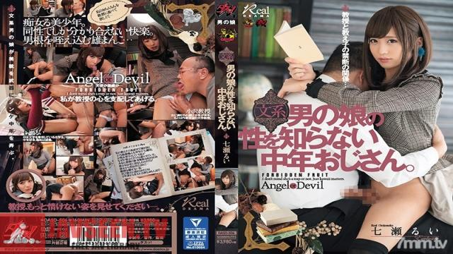 DASD-506 Studio Das - A Middle-Aged Old Man Who Didn't Understand The Sexuality Of A Literary She-Male Rui Nanase