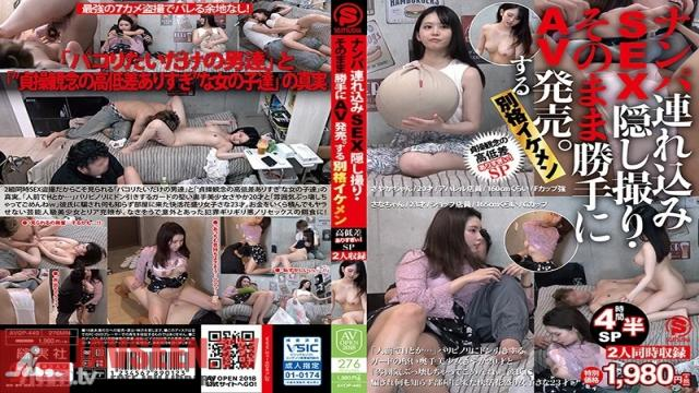 AVOP-440 Studio Sojitsusha / Mousouzoku - Picking Up Girls And Taking Them To A Hotel. Exceptionally Handsome Men Secretly Film 2 Couples Having Sex At The Same Time And Sell It As Porn Without Permission. Girls With Totally Different Morals Special!