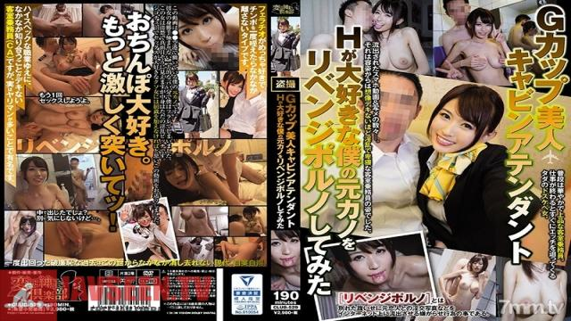 CLUB-529 Studio Hentai Shinshi Club - A G-Cup Beautiful Cabin Attendant My Ex-Girlfriend Loves Sex, So I'm Releasing This Revenge Porn For Your Viewing Pleasure