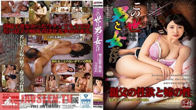 SPRD-1058 Studio Takara Eizo - This World Is Made For Men And Women Only The Lust Of A Father-In-Law And The Sexuality Of A Bride Yua Imai